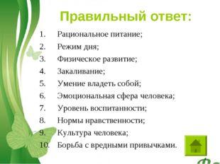 Правильный ответ: Рациональное питание; Режим дня; Физическое развитие; Закал