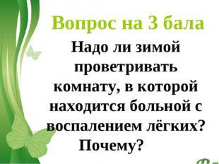 Вопрос на 3 бала Надо ли зимой проветривать комнату, в которой находится боль