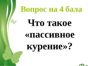 Вопрос на 4 бала Что такое «пассивное курение»? Free Powerpoint Templates Pag