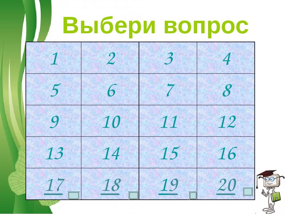 Выбери вопрос * 1234 5678 9101112 13141516 17181920 Free Power...