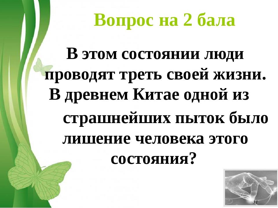 * Вопрос на 2 бала В этом состоянии люди проводят треть своей жизни. В древне...