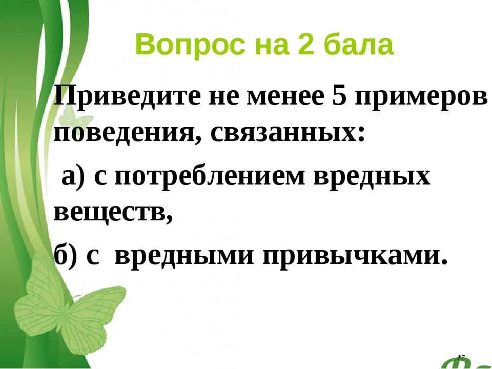 Вопрос на 2 бала Приведите не менее 5 примеров поведения, связанных: а) с пот...