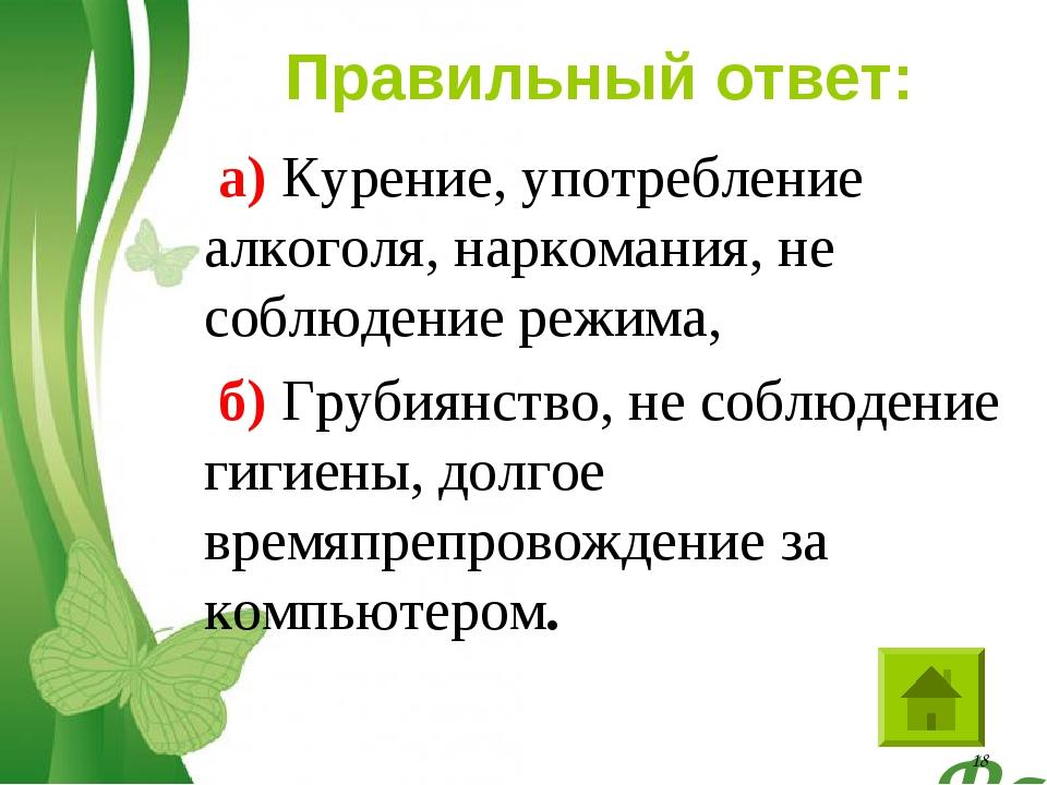 а) Курение, употребление алкоголя, наркомания, не соблюдение режима, б) Груб...