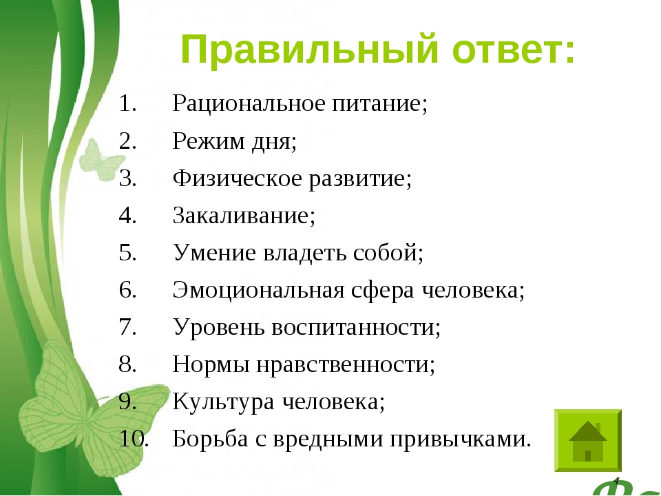 Правильный ответ: Рациональное питание; Режим дня; Физическое развитие; Закал...