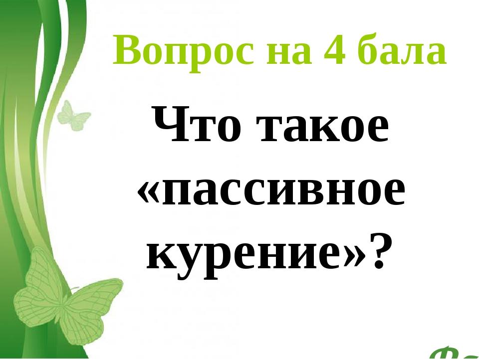 Вопрос на 4 бала Что такое «пассивное курение»? Free Powerpoint Templates Pag...