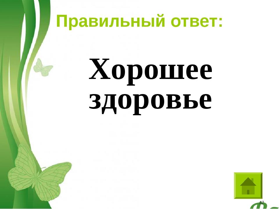 Правильный ответ: Хорошее здоровье * Free Powerpoint Templates Page *