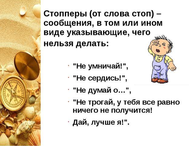 Стопперы (от слова стоп) – сообщения, в том или ином виде указывающие, чего н...