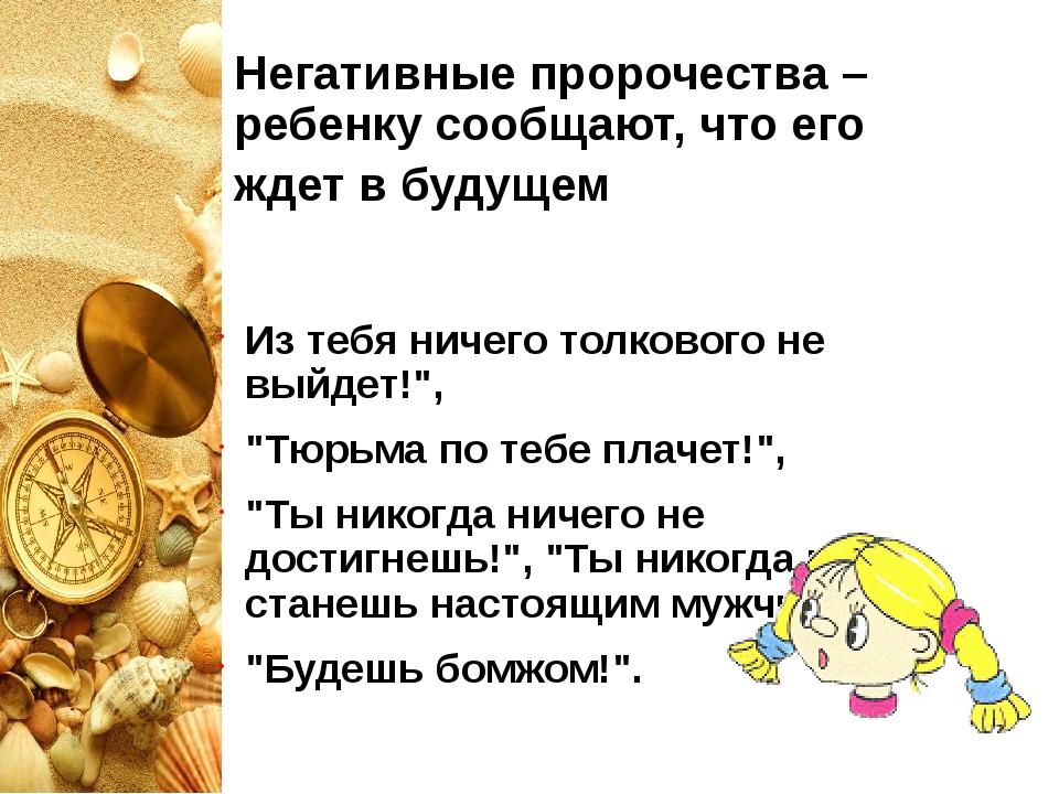Негативные пророчества – ребенку сообщают, что его ждет в будущем Из тебя нич...