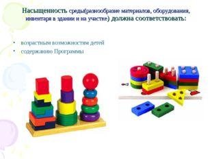 Насыщенность среды(разнообразие материалов, оборудования, инвентаря в здании