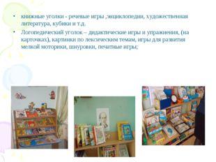 книжные уголки - речевые игры ,энциклопедии, художественная литература, кубик