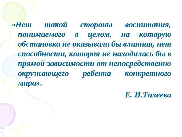 «Нет такой стороны воспитания, понимаемого в целом, на которую обстановка не...