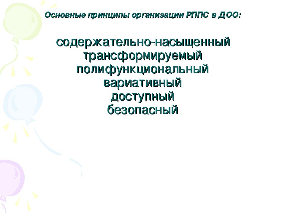 Основные принципы организации РППС в ДОО: содержательно-насыщенный трансформи...