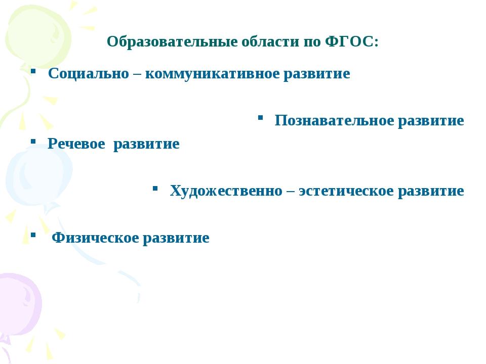 Образовательные области по ФГОС: Социально – коммуникативное развитие Познава...
