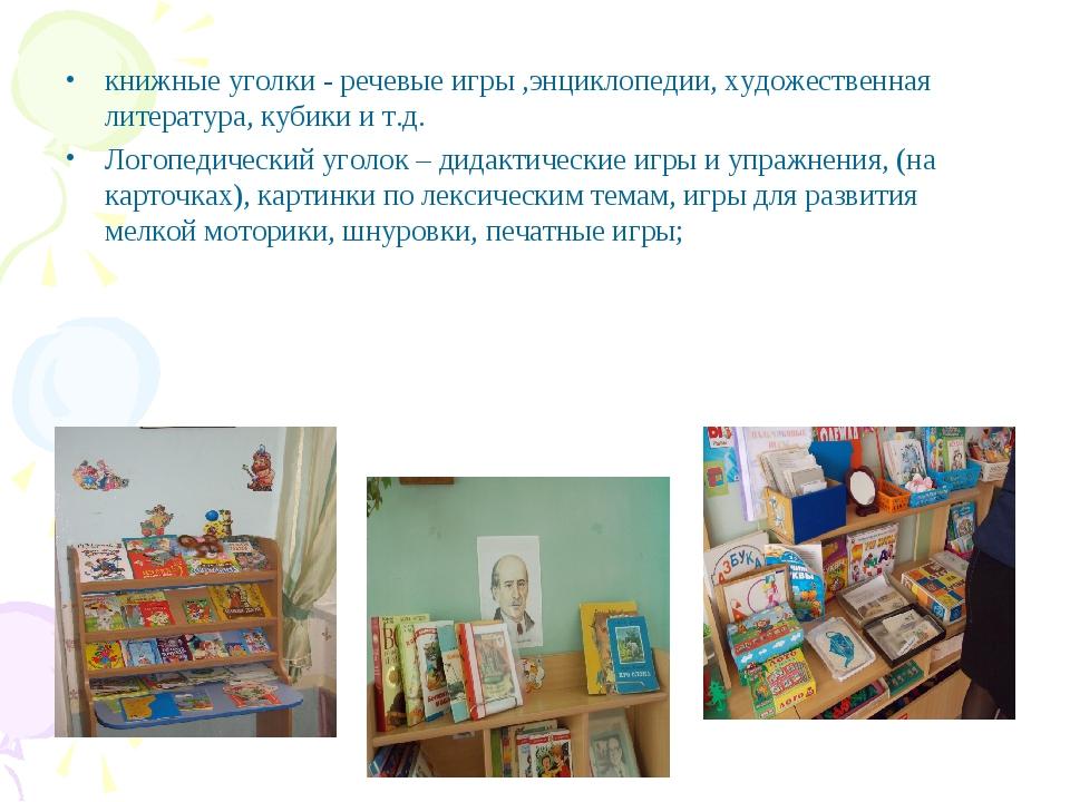 книжные уголки - речевые игры ,энциклопедии, художественная литература, кубик...