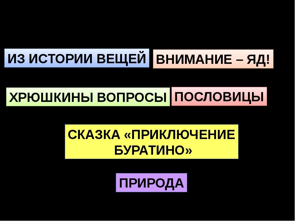 ВНИМАНИЕ – ЯД! 1 4 3 2