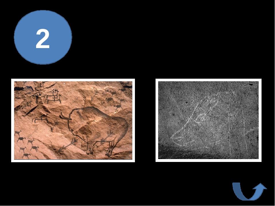 2 Чем могли писать люди в каменном веке?