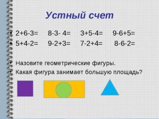 Устный счет 2+6-3= 8-3- 4= 3+5-4= 9-6+5= 5+4-2= 9-2+3= 7-2+4= 8-6-2= Назовите