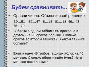Будем сравнивать… Сравни числа. Объясни своё решение. 39…51 82…47 8…18 81…18