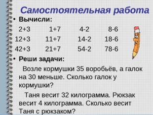 Самостоятельная работа Вычисли: 2+3 1+7 4-2 8-6 12+3 11+7 14-2 18-6 42+3 21+