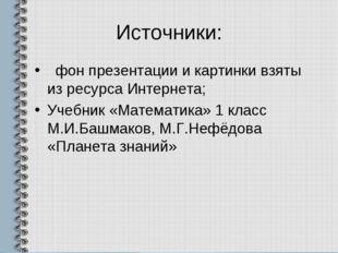Источники: фон презентации и картинки взяты из ресурса Интернета; Учебник «Ма
