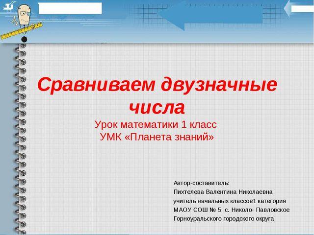 презентация сравниваем числа 2 класс планета знаний егор николаевич взял в кредит 2180000 рублей