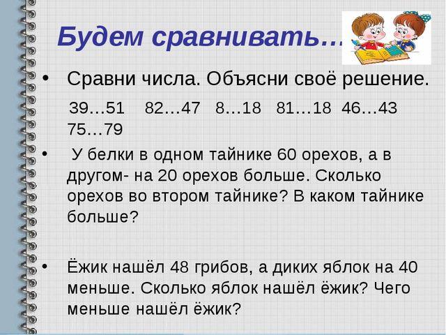 Будем сравнивать… Сравни числа. Объясни своё решение. 39…51 82…47 8…18 81…18...