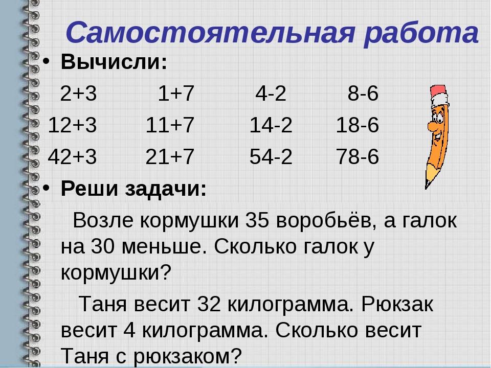 Самостоятельная работа Вычисли: 2+3 1+7 4-2 8-6 12+3 11+7 14-2 18-6 42+3 21+...