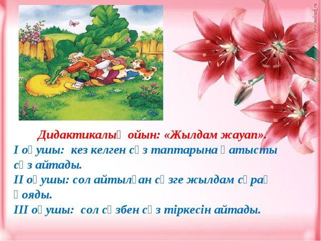 Дидактикалық ойын: «Жылдам жауап». І оқушы: кез келген сөз таптарына қатысты...