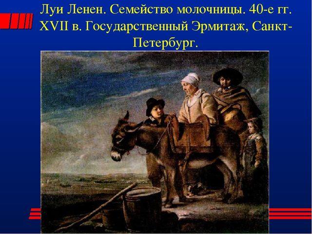 Луи Ленен. Семейство молочницы. 40-е гг. XVII в. Государственный Эрмитаж, Сан...