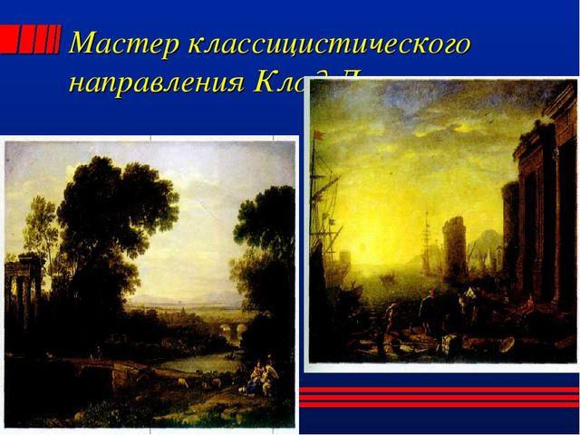Мастер классицистического направления Клод Лоррен.
