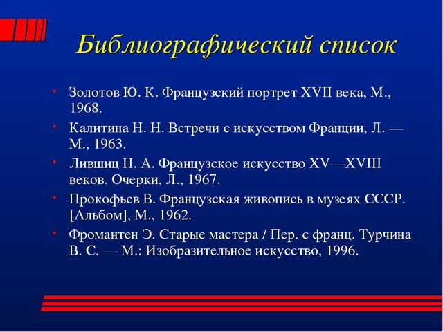 Библиографический список Золотов Ю. К. Французский портрет XVII века, М., 196...