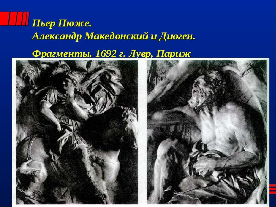 Пьер Пюже. Александр Македонский и Диоген. Фрагменты. 1692 г. Лувр, Париж
