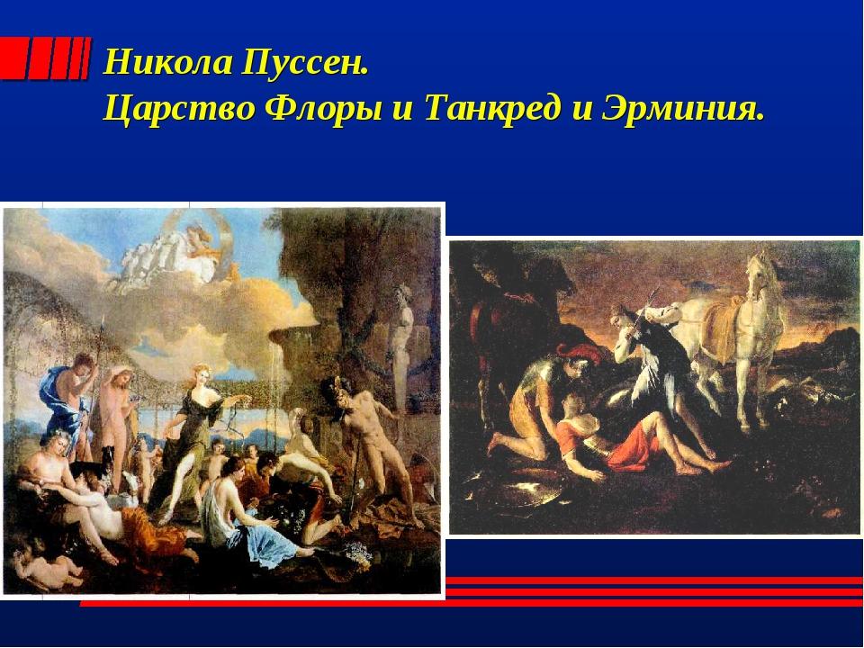 Никола Пуссен. Царство Флоры и Танкред и Эрминия.