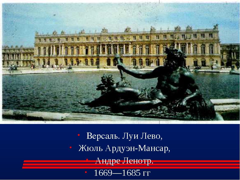 Версаль. Луи Лево, Жюль Ардуэн-Мансар, Андре Ленотр. 1669—1685 гг