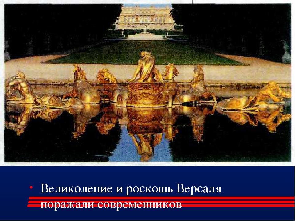 Великолепие и роскошь Версаля поражали современников