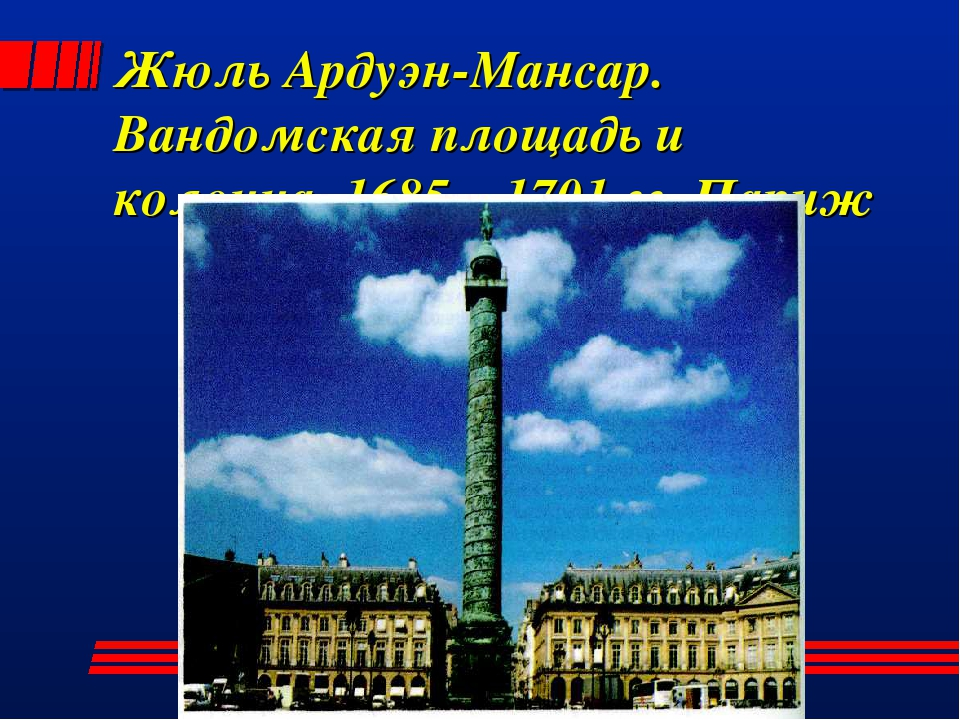 Жюль Ардуэн-Мансар. Вандомская площадь и колонна. 1685—1701 гг. Париж