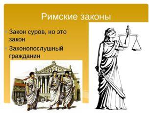 Римские законы Закон суров, но это закон Законопослушный гражданин