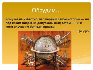 Обсудим… Кому же не известно, что первый закон истории — ни под каким видом н