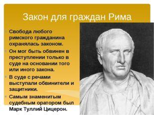 Закон для граждан Рима Свобода любого римского гражданина охранялась законом.