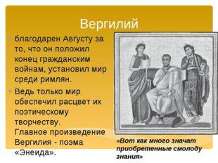 Вергилий благодарен Августу за то, что он положил конец гражданским войнам, у