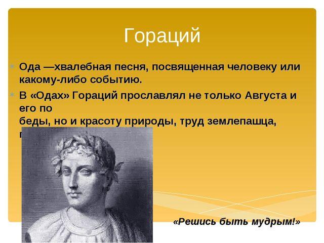 Гораций Ода —хвалебная песня, посвященная человеку или какому-либо событию. В...