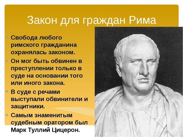 Закон для граждан Рима Свобода любого римского гражданина охранялась законом....