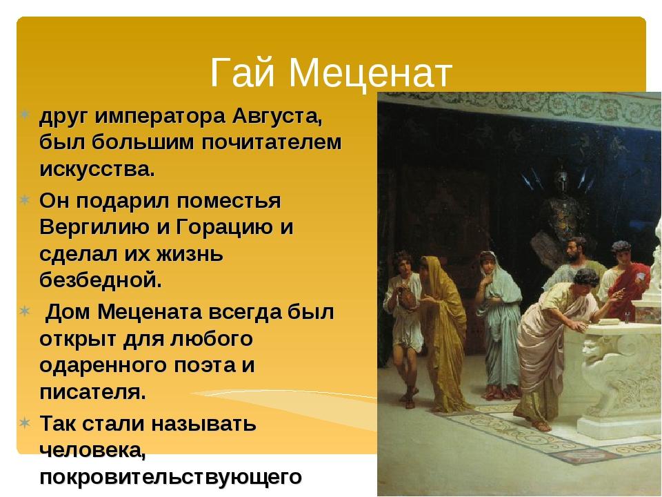 Гай Меценат друг императора Августа, был большим почитателем искусства. Он по...
