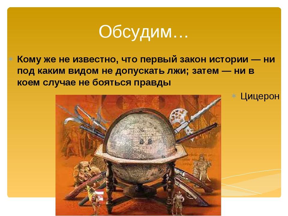Обсудим… Кому же не известно, что первый закон истории — ни под каким видом н...