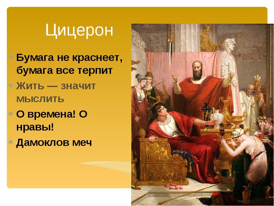 Цицерон Бумага не краснеет, бумага все терпит Жить— значит мыслить О времена...