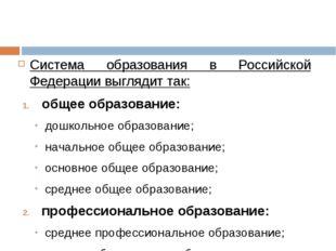 Система образования в Российской Федерации выглядит так: общее образование: д