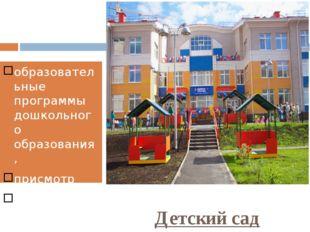 Детский сад образовательные программы дошкольного образования, присмотр и ухо
