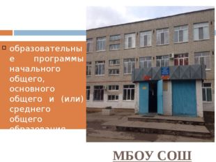 МБОУ СОШ №52 образовательные программы начального общего, основного общего и