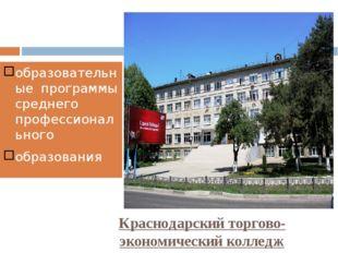 Краснодарский торгово-экономический колледж образовательные программы среднег