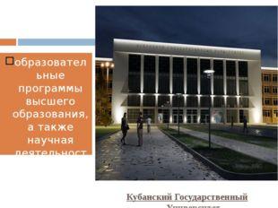 Кубанский Государственный Университет образовательные программы высшего образ